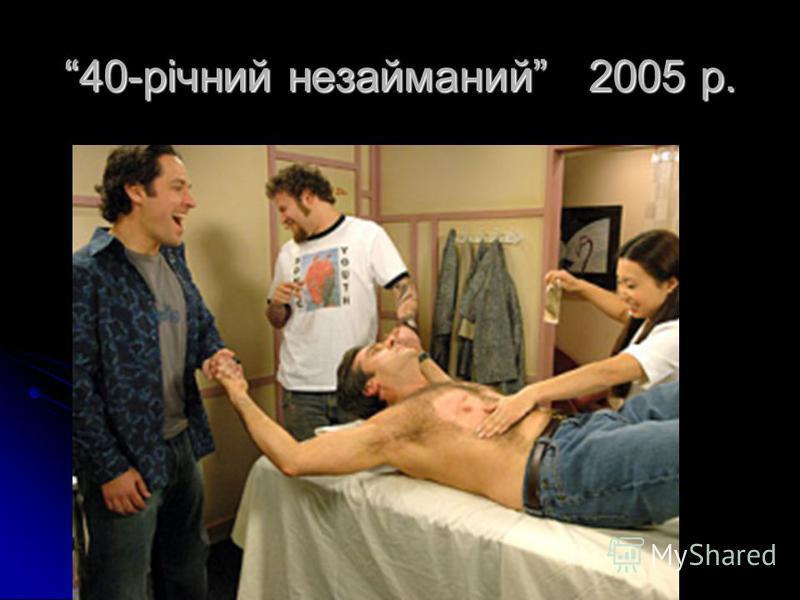 40-річний незайманий 2005 р.