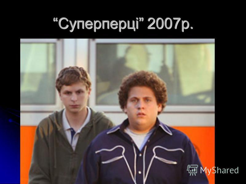 Суперперці 2007р.