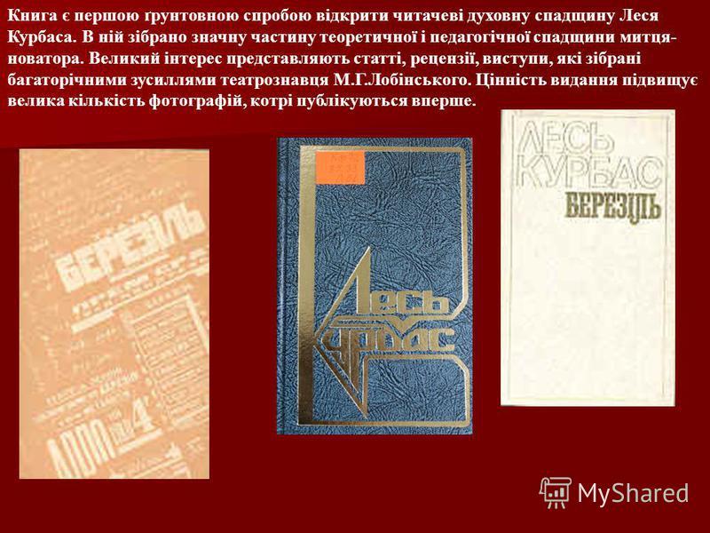 Книга є першою ґрунтовною спробою відкрити читачеві духовну спадщину Леся Курбаса. В ній зібрано значну частину теоретичної і педагогічної спадщини митця- новатора. Великий інтерес представляють статті, рецензії, виступи, які зібрані багаторічними зу