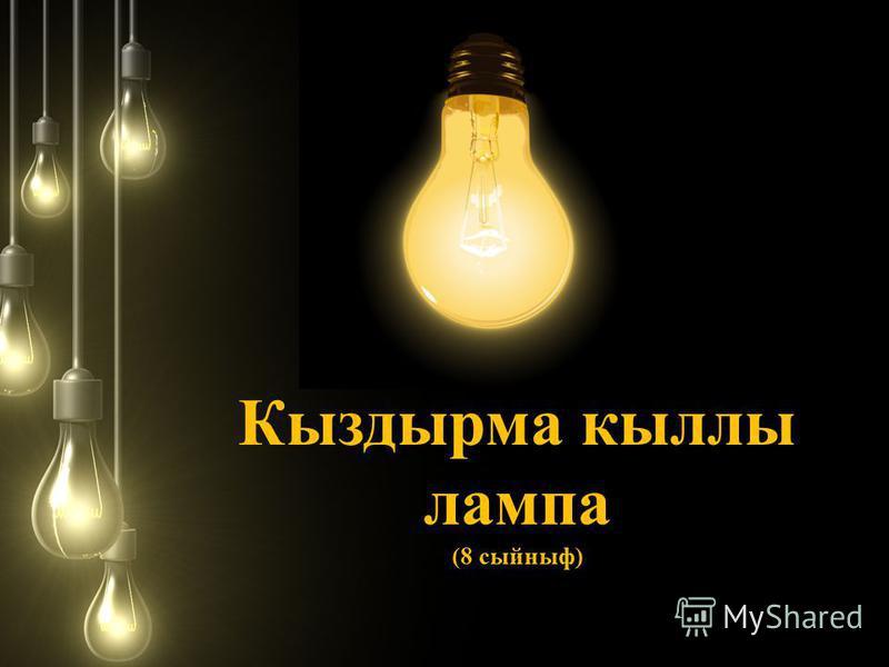 Кыздырма каллы лампа (8 сыйныф)