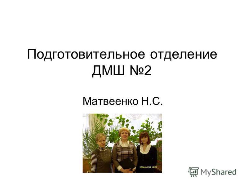 Подготовительное отделение ДМШ 2 Матвеенко Н.С.