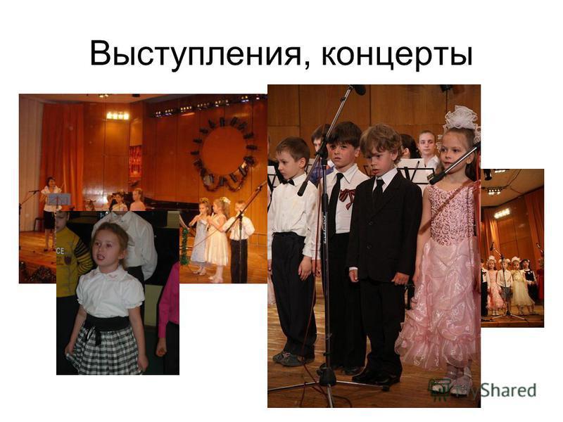 Выступления, концерты