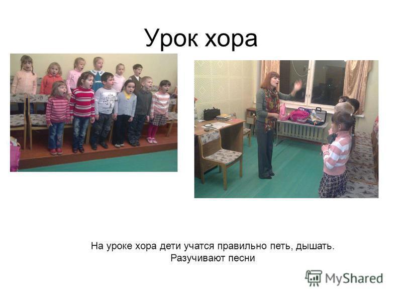 Урок хора На уроке хора дети учатся правильно петь, дышать. Разучивают песни