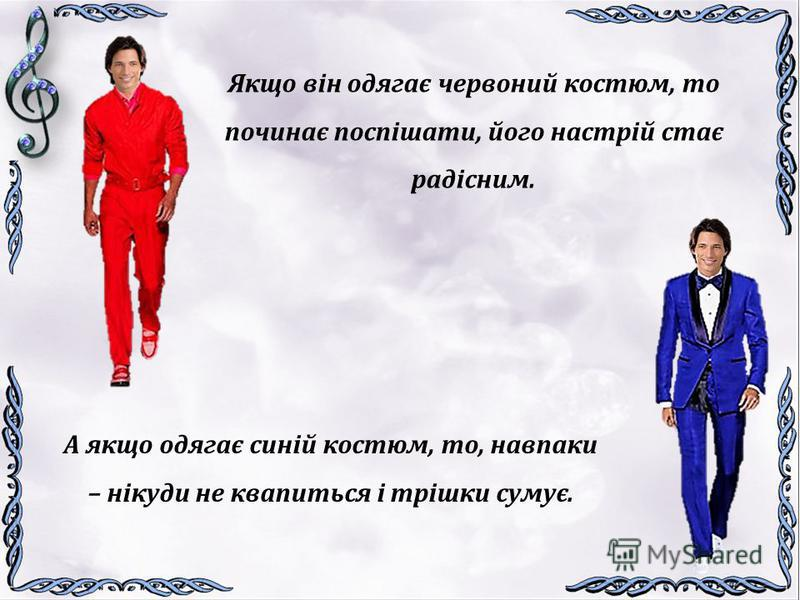 Якщо він одягає червоний костюм, то починає поспішати, його настрій стає радісним. А якщо одягає синій костюм, то, навпаки – нікуди не квапиться і трішки сумує.