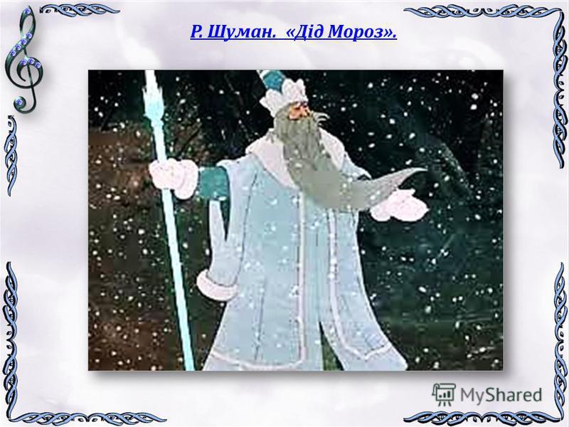 Р. Шуман. «Дід Мороз».