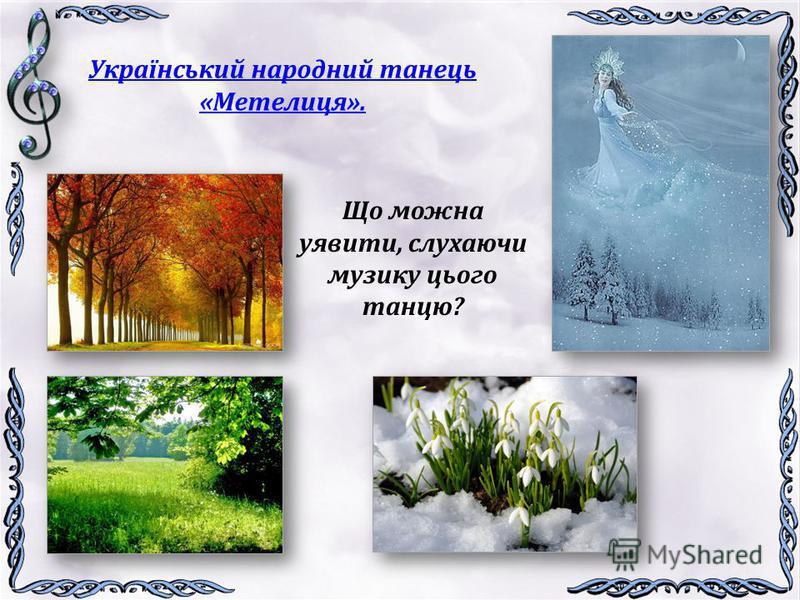 Що можна уявити, слухаючи музику цього танцю? Український народний танець «Метелиця».