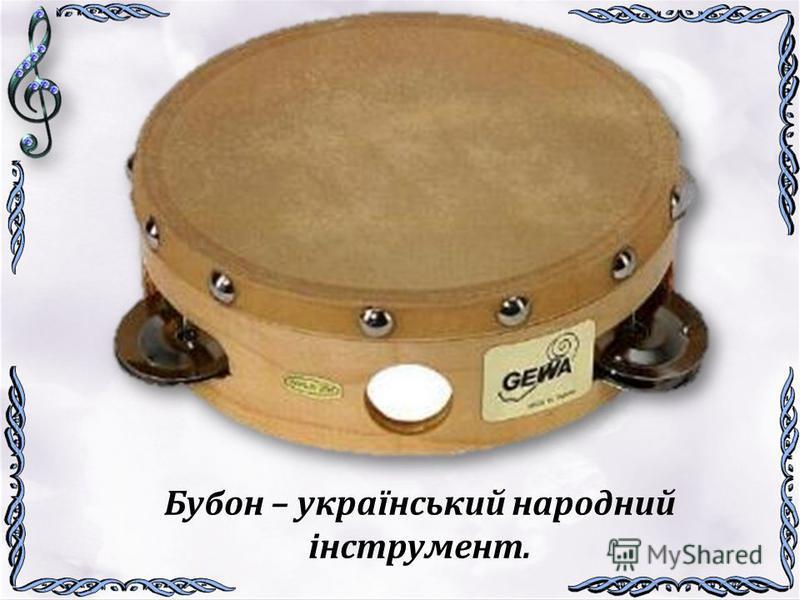 Барабан йому за брата, В танці любить він кружляти. Відбиває ритм, дзвенить, І красиво бубонить. Бубон – український народний інструмент.