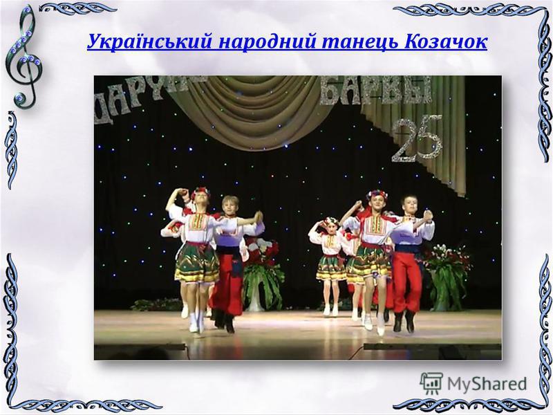Український народний танець Козачок