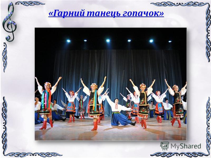 «Гарний танець гопачок»