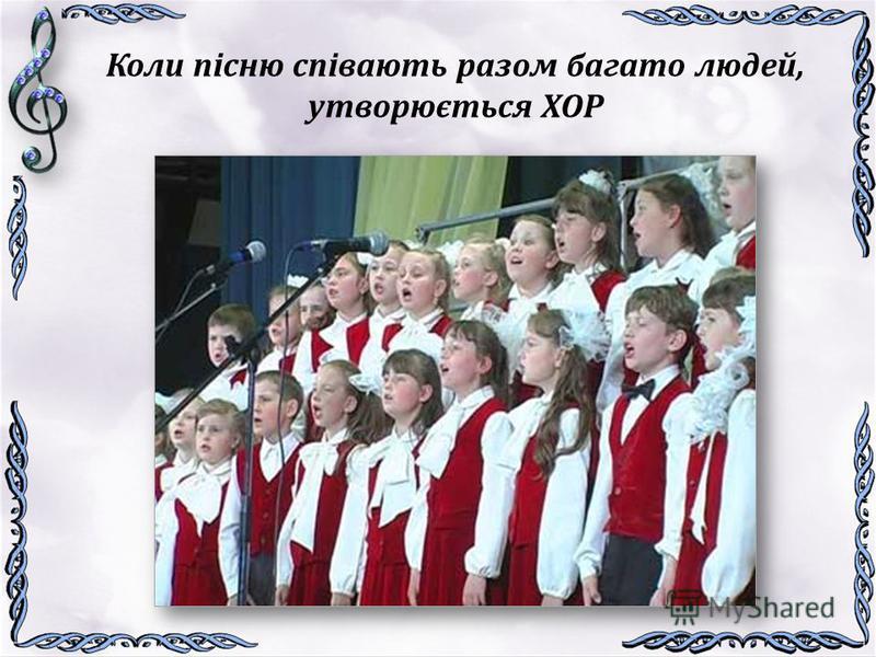 Коли пісню співають разом багато людей, утворюється ХОР