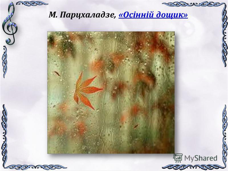 М. Парцхаладзе, «Осінній дощик»«Осінній дощик»
