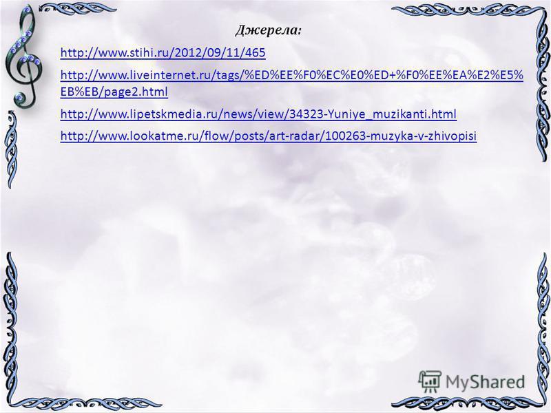 Джерела: http://www.stihi.ru/2012/09/11/465 http://www.liveinternet.ru/tags/%ED%EE%F0%EC%E0%ED+%F0%EE%EA%E2%E5% EB%EB/page2.html http://www.lipetskmedia.ru/news/view/34323-Yuniye_muzikanti.html http://www.lookatme.ru/flow/posts/art-radar/100263-muzyk