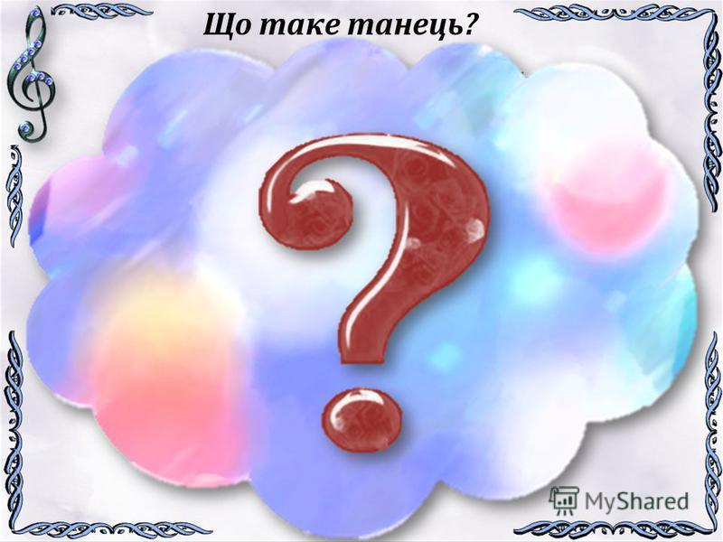 Танець – це музичний твір, під який танцюють. Що таке танець?