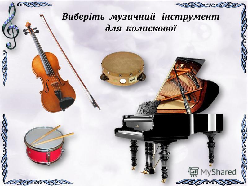 Виберіть музичний інструмент для колискової