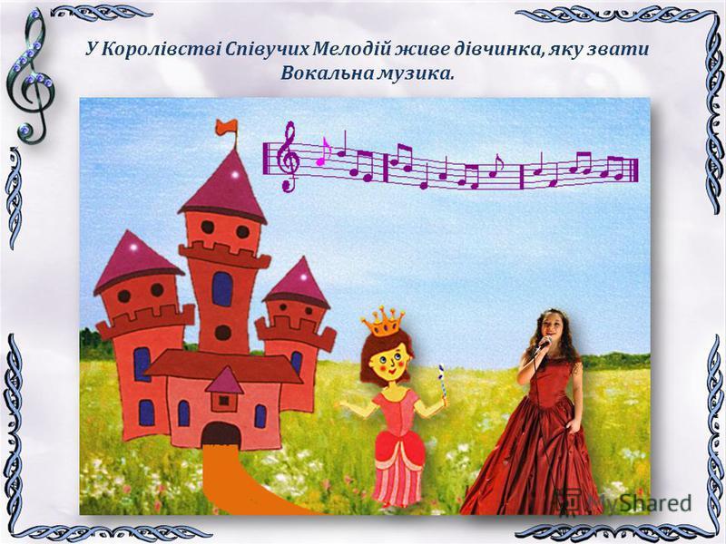 У Королівстві Співучих Мелодій живе дівчинка, яку звати Вокальна музика.