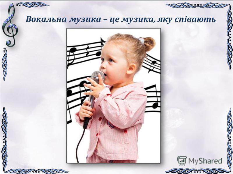 Вокальна музика – це музика, яку співають