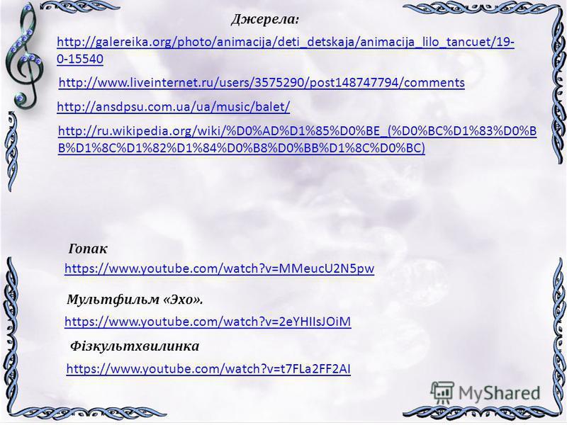 Джерела: http://galereika.org/photo/animacija/deti_detskaja/animacija_lilo_tancuet/19- 0-15540 http://www.liveinternet.ru/users/3575290/post148747794/comments http://ansdpsu.com.ua/ua/music/balet/ http://ru.wikipedia.org/wiki/%D0%AD%D1%85%D0%BE_(%D0%