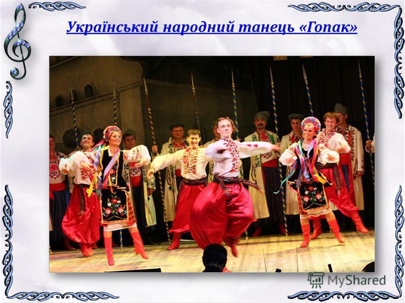 Український народний танець «Гопак»