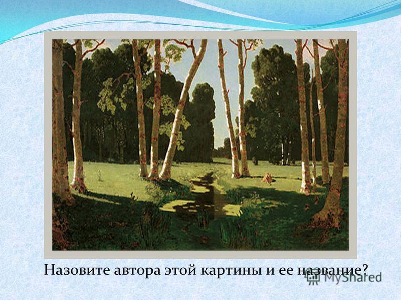 Назовите автора этой картины и ее название?