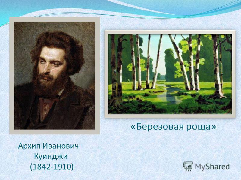 Архип Иванович Куинджи (1842-1910) «Березовая роща»