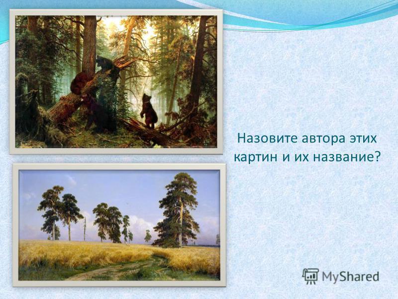 Назовите автора этих картин и их название?