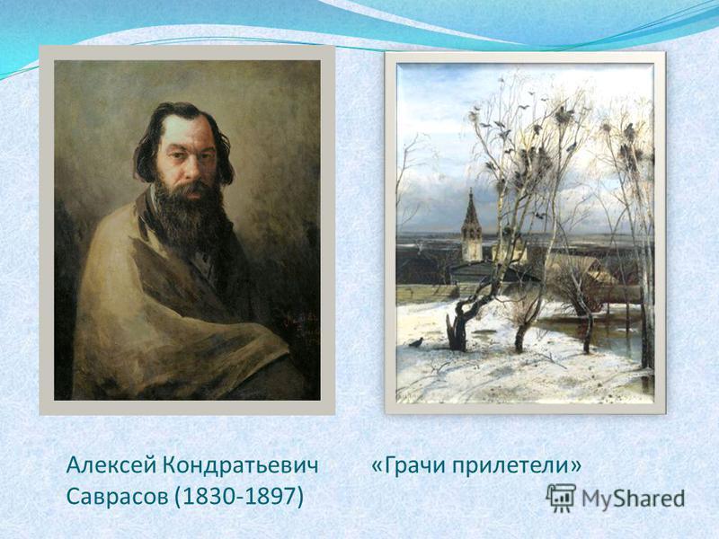 Алексей Кондратьевич «Грачи прилетели» Саврасов (1830-1897)