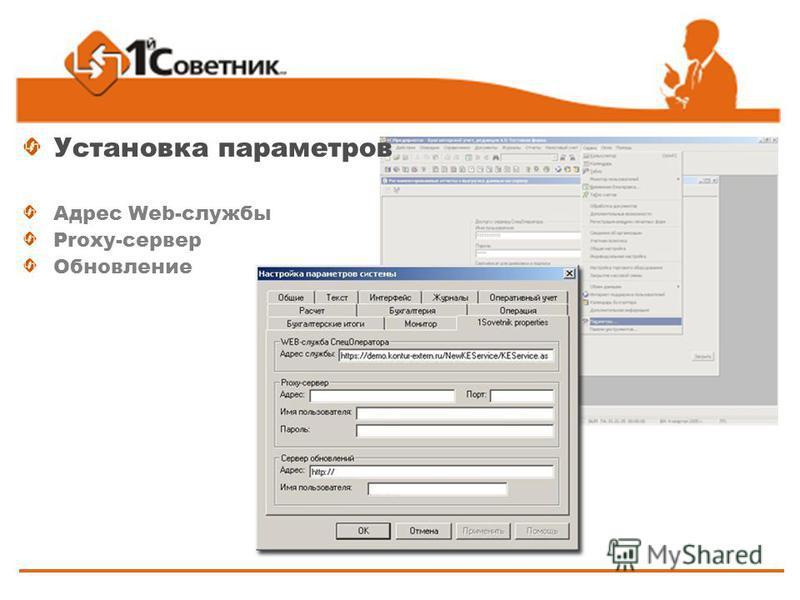 Установка параметров Адрес Web-службы Proxy-сервер Обновление