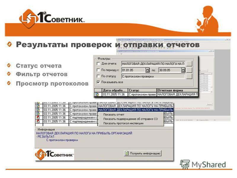 Результаты проверок и отправки отчетов Статус отчета Фильтр отчетов Просмотр протоколов