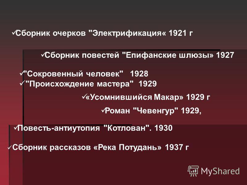 Сборник очерков