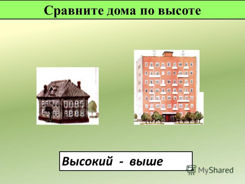 Сравните дома по высоте Высокий - выше