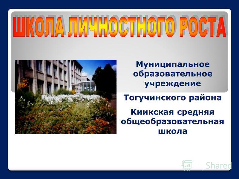 Муниципальное образовательное учреждение Тогучинского района Киикская средняя общеобразовательная школа