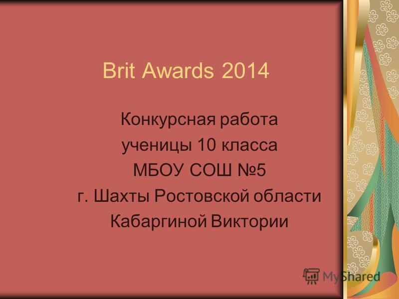 Brit Awards 2014 Конкурсная работа ученицы 10 класса МБОУ СОШ 5 г. Шахты Ростовской области Кабаргиной Виктории