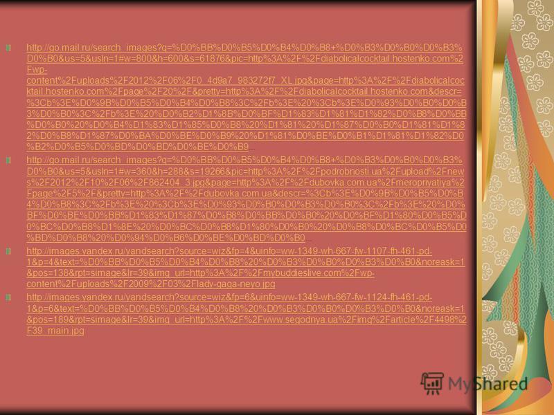 http://go.mail.ru/search_images?q=%D0%BB%D0%B5%D0%B4%D0%B8+%D0%B3%D0%B0%D0%B3% D0%B0&us=5&usln=1#w=800&h=600&s=61876&pic=http%3A%2F%2Fdiabolicalcocktail.hostenko.com%2 Fwp- content%2Fuploads%2F2012%2F06%2F0_4d9a7_983272f7_XL.jpg&page=http%3A%2F%2Fdia