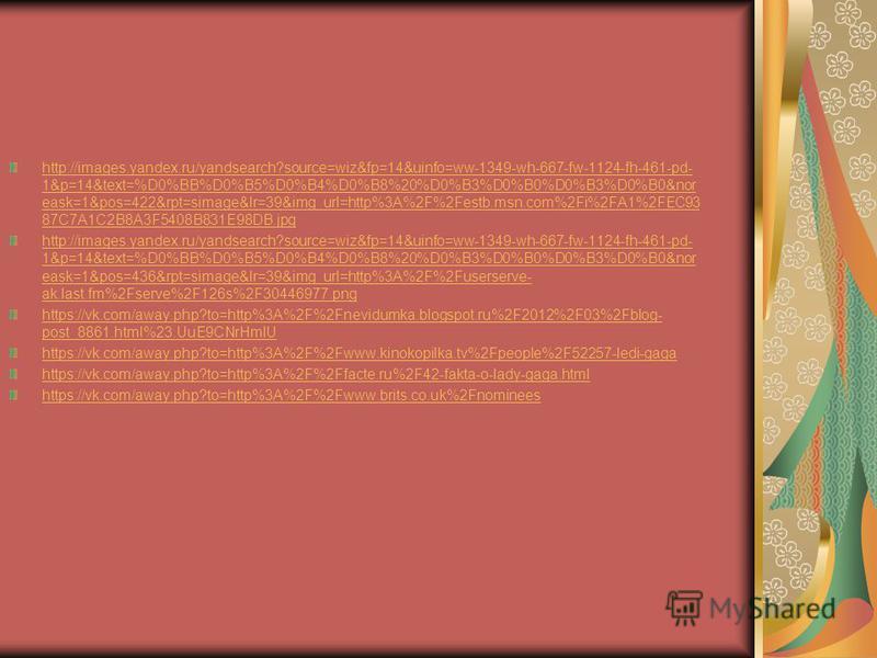 http://images.yandex.ru/yandsearch?source=wiz&fp=14&uinfo=ww-1349-wh-667-fw-1124-fh-461-pd- 1&p=14&text=%D0%BB%D0%B5%D0%B4%D0%B8%20%D0%B3%D0%B0%D0%B3%D0%B0&nor eask=1&pos=422&rpt=simage&lr=39&img_url=http%3A%2F%2Festb.msn.com%2Fi%2FA1%2FEC93 87C7A1C2