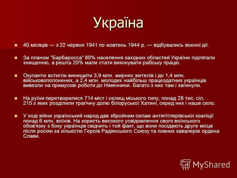 Україна 40 місяців з 22 червня 1941 по жовтень 1944 р. відбувались воєнні дії. За планом