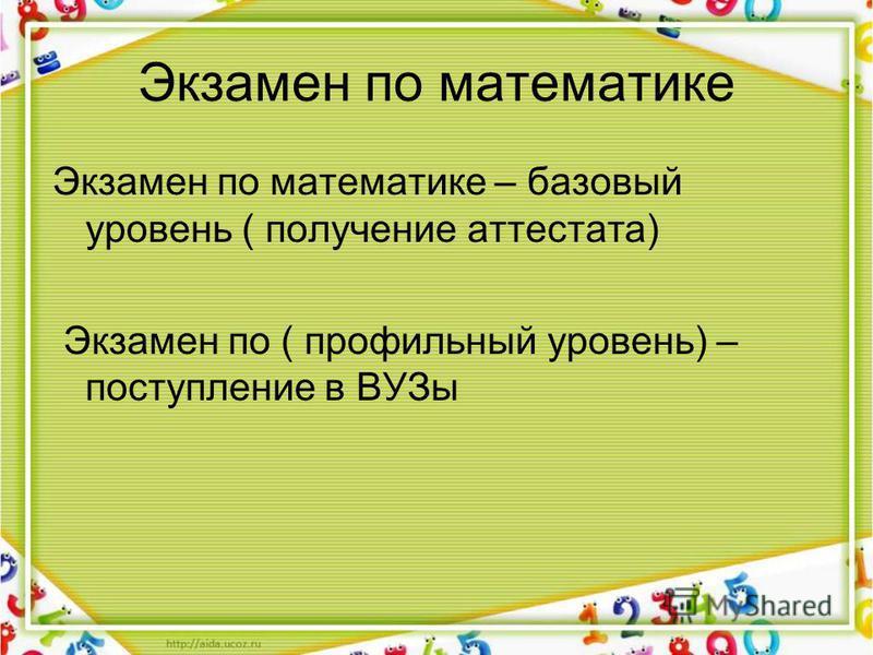 Экзамен по математике Экзамен по математике – базовый уровень ( получение аттестата) Экзамен по ( профильный уровень) – поступление в ВУЗы