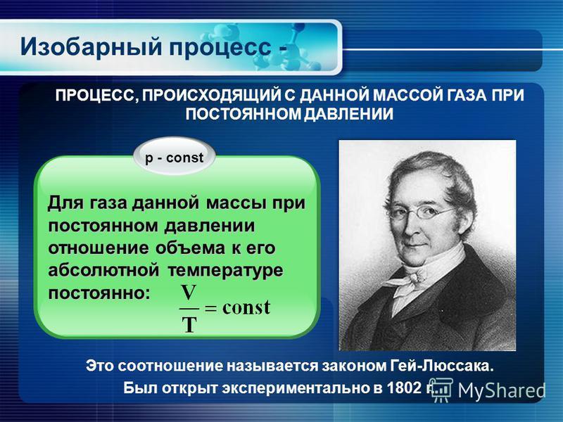 Изобарный процесс - ПРОЦЕСС, ПРОИСХОДЯЩИЙ С ДАННОЙ МАССОЙ ГАЗА ПРИ ПОСТОЯННОМ ДАВЛЕНИИ Это соотношение называется законом Гей-Люссака. Был открыт экспериментально в 1802 г. p - const Для газа данной массы при постоянном давлении отношение объема к ег