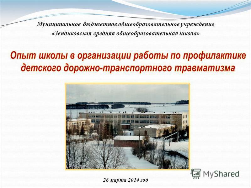 Муниципальное бюджетное общеобразовательное учреждение «Зендиковская средняя общеобразовательная школа» 26 марта 2014 год