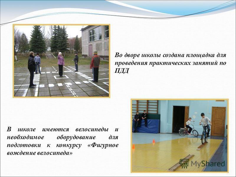 Во дворе школы создана площадка для проведения практических занятий по ПДД В школе имеются велосипеды и необходимое оборудование для подготовки к конкурсу «Фигурное вождение велосипеда»