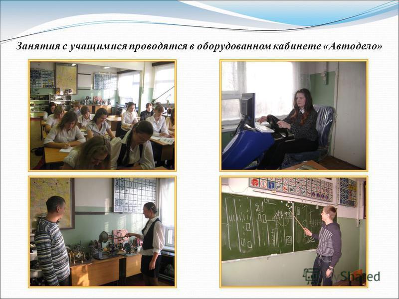 Занятия с учащимися проводятся в оборудованном кабинете «Автодело»
