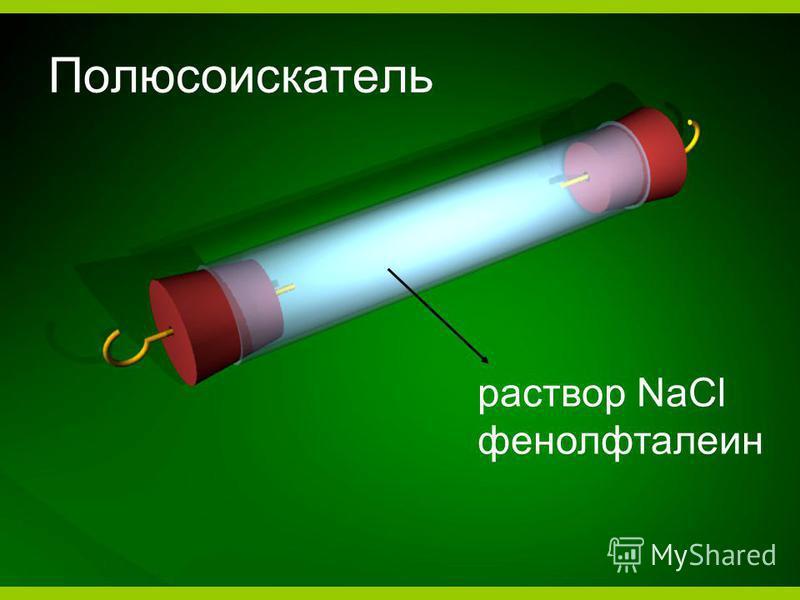 Полюсоискатель раствор NaCl фенолфталеин