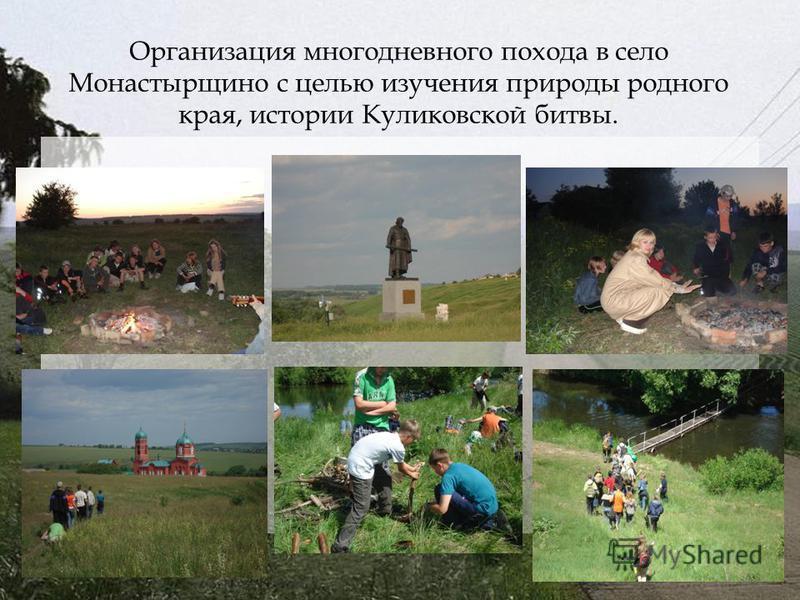 Организация многодневного похода в село Монастырщино с целью изучения природы родного края, истории Куликовской битвы.