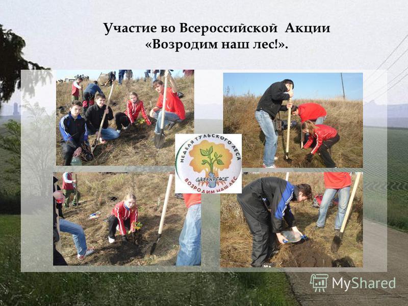 Участие во Всероссийской Акции «Возродим наш лес!».