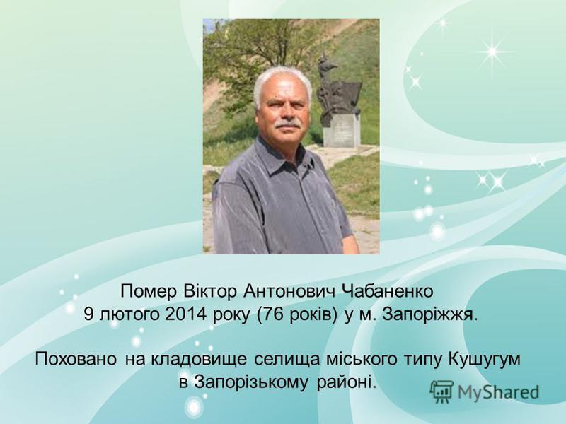 Помер Віктор Антонович Чабаненко 9 лютого 2014 року (76 років) у м. Запоріжжя. Поховано на кладовище селища міського типу Кушугум в Запорізькому районі.