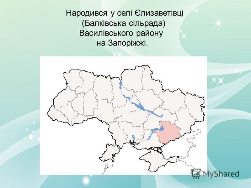 Народився у селі Єлизаветівці (Балківська сільрада) Василівського району на Запоріжжі.