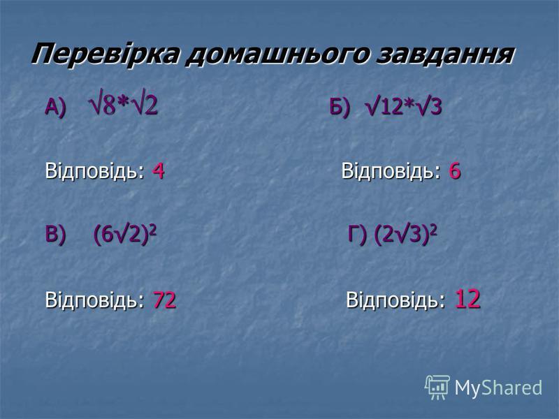 Перевірка домашнього завдання А)8*2 Б) 12*3 А)8*2 Б) 12*3 Відповідь: 4 Відповідь: 6 Відповідь: 4 Відповідь: 6 В) (62) 2 Г) (23) 2 В) (62) 2 Г) (23) 2 Відповідь: 72 Відповідь: 12 Відповідь: 72 Відповідь: 12