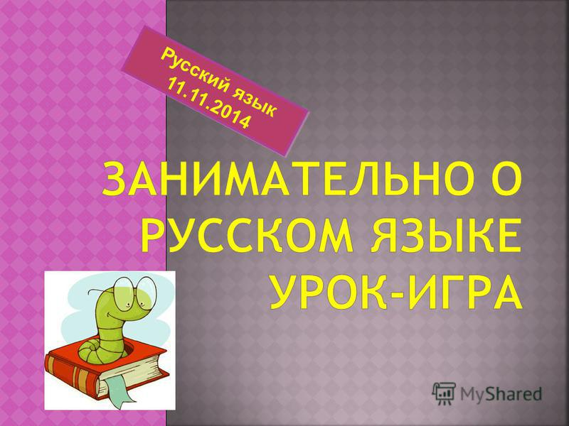 Русский язык 11.11.2014 Русский язык 11.11.2014