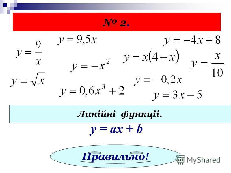 2. Линійні функціі. y = ах + b Правильно!
