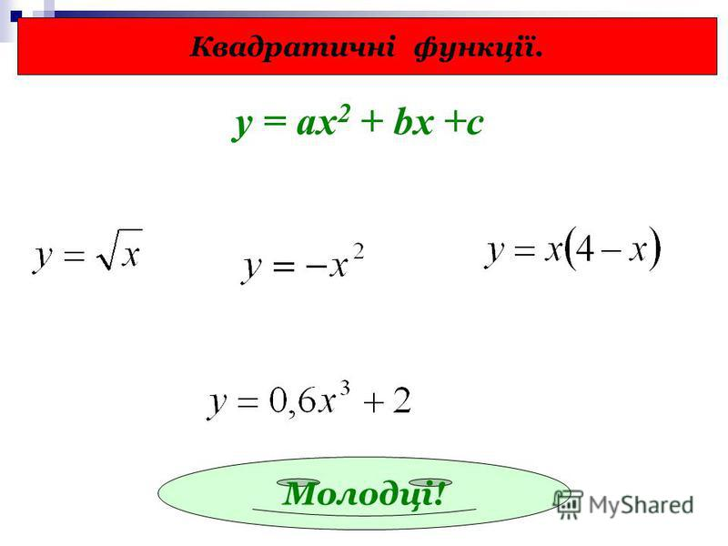 Квадратичні функції. Молодці! у = ах 2 + bx +c