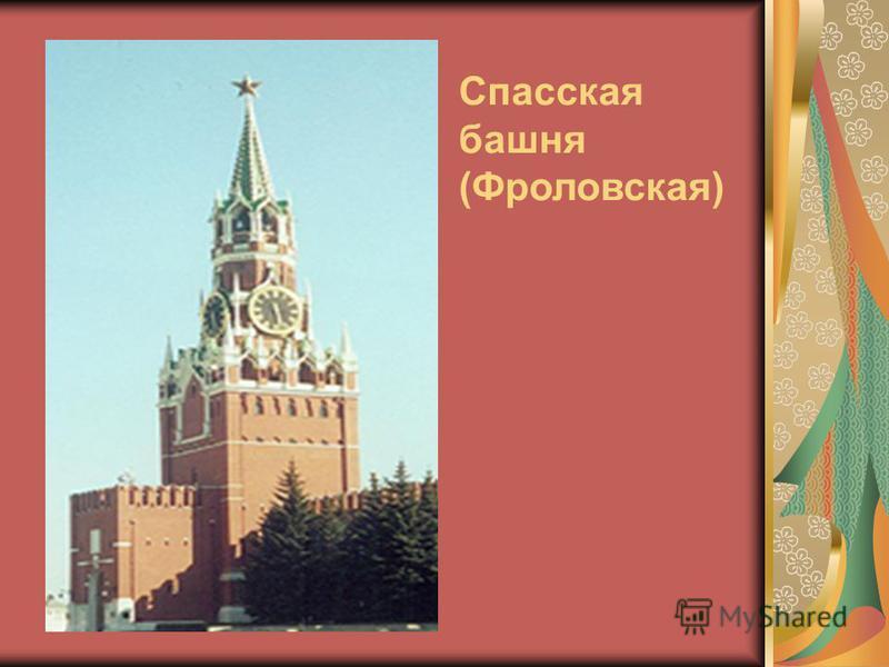 Спасская башня (Фроловсякая)